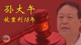 孙大午遭重判18年 最后陈述为民企喊话习近平