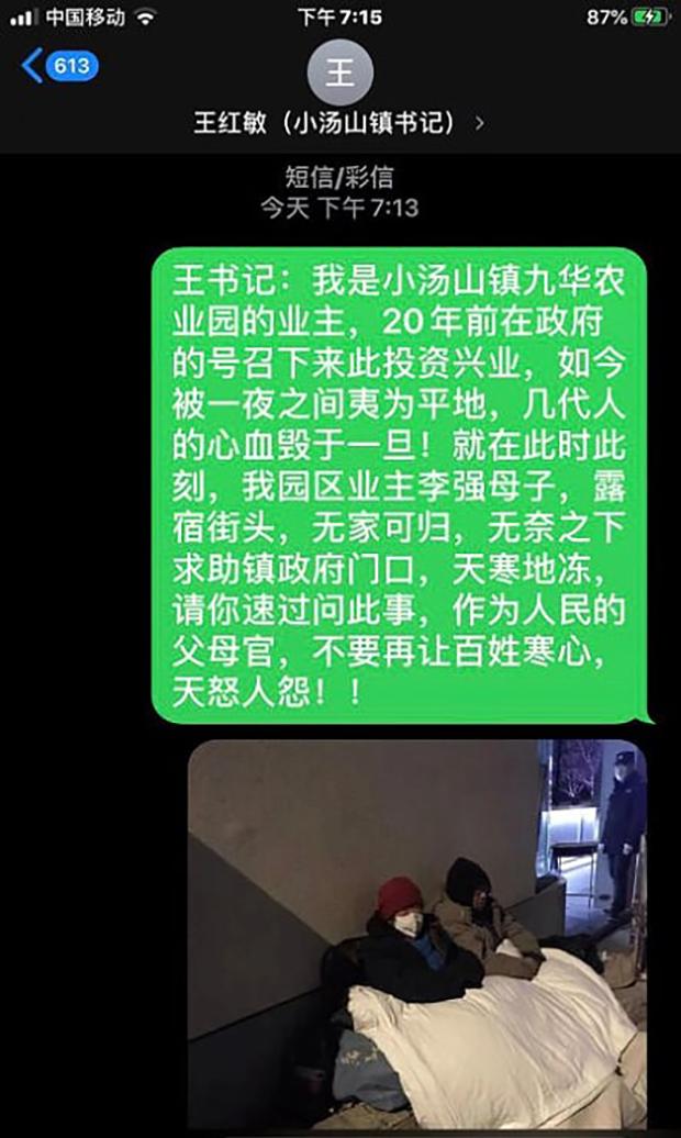 一位业主向中共小汤山镇书记王红敏发出的短信,没有得到回应。(小区业主提供,独家首发)
