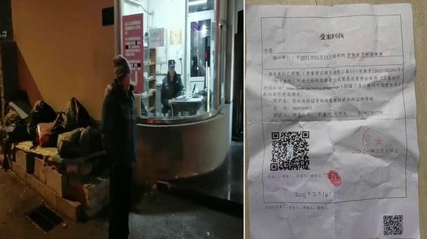 北京小汤山强拆后续:街头露宿母子镇政府门前遇袭