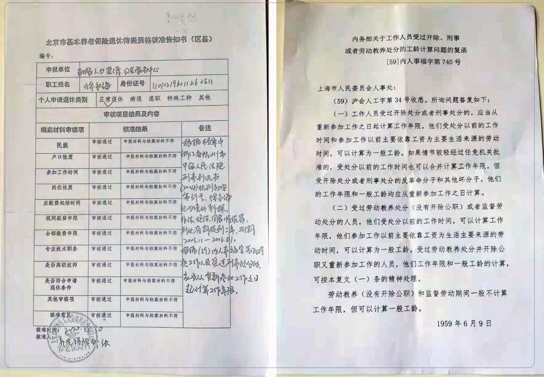 """左圖:2021年1月5日,徐永海收到的北京市西城區養老保險科發出的文件。(徐永海提供,獨家首發) 右圖:2021年1月12日,徐永海從北京市西城區養老科收到的""""(59)內人事福字第740號文""""打印件。(徐永海提供,獨家首發)"""