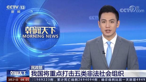 """中国""""打击非法社会组织""""专项行动蔓延  波及五类团体"""
