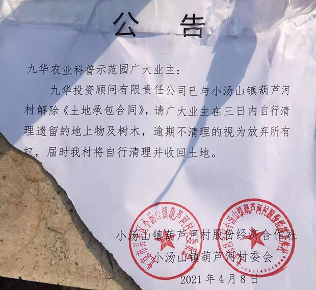 业主们于近几日在小区大门发现的告示,显示九华投资顾问公司与葫芦河村已解除《土地承包合同》。告示的落款时间,为今年4月8日。(小区业主提供,独家首发)