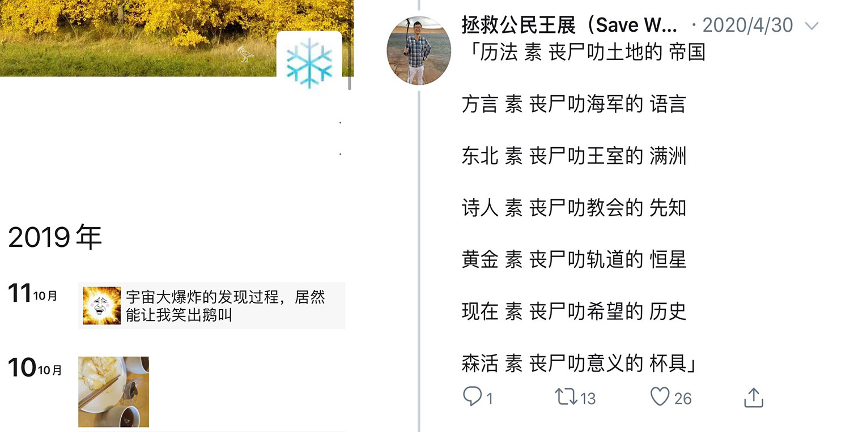 """左图:王展的微信朋友圈截图,显示其最后一次更新时间为2019年10月11日(李女士提供,独家首发)。右图:推特账号""""拯救公民王展""""发布的王展诗作。"""