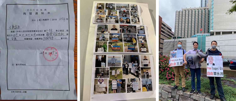 左图:王展的拘留通知书。中图:各界人士在华盛顿、纽约、洛杉矶、旧金山、芝加哥及德国、加拿大等国声援王展、进行示威活动的部分照片(李女士提供,独家首发)。右图:2020年8月16日,乌坎维权领袖庄烈宏在纽约中领馆外示威,要求中共释放王展。(推特图片)