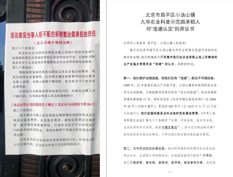 左图:黑衣人在小区中张贴的告示,题为《违法建设当事人拒不配合拆除整治需承担的责任》;右图:小区业主向小汤山镇政府提交的《异议书》。(小区业主提供,独家首发)