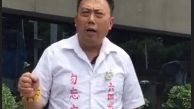 """南京维权人士史庭福遭传唤 再获""""寻衅滋事""""罪名"""