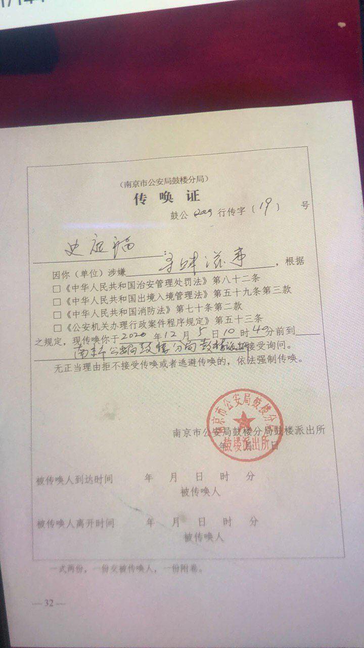 """南京警方于2020年12月5日对史庭福出具的""""传唤证""""。(界立建提供)"""