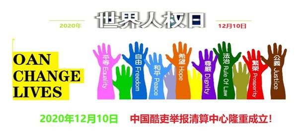 """""""中国酷吏举报清算中心""""在其网站上公布的成立海报。(photo:RFA)"""