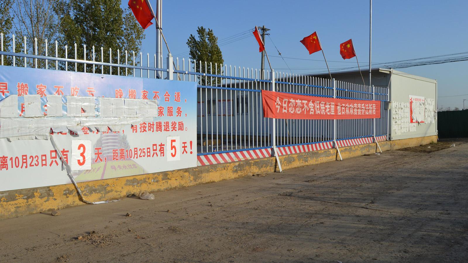 2019年10月,河北容城南文村,当地政府张贴的拆迁标语。(高阳提供)