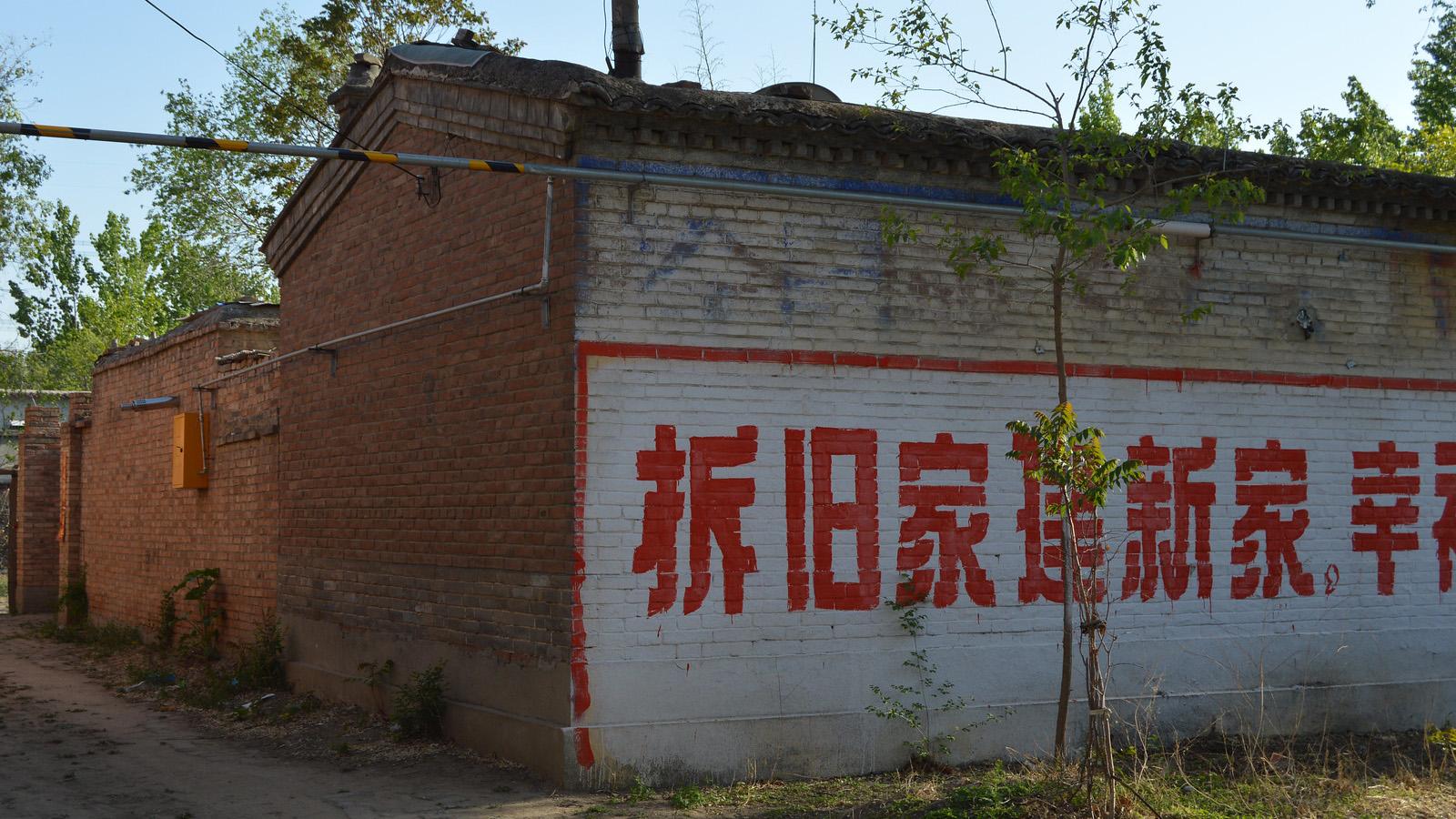 河北容城北河照村,传统民居被政府涂上拆迁标语。(高阳提供)
