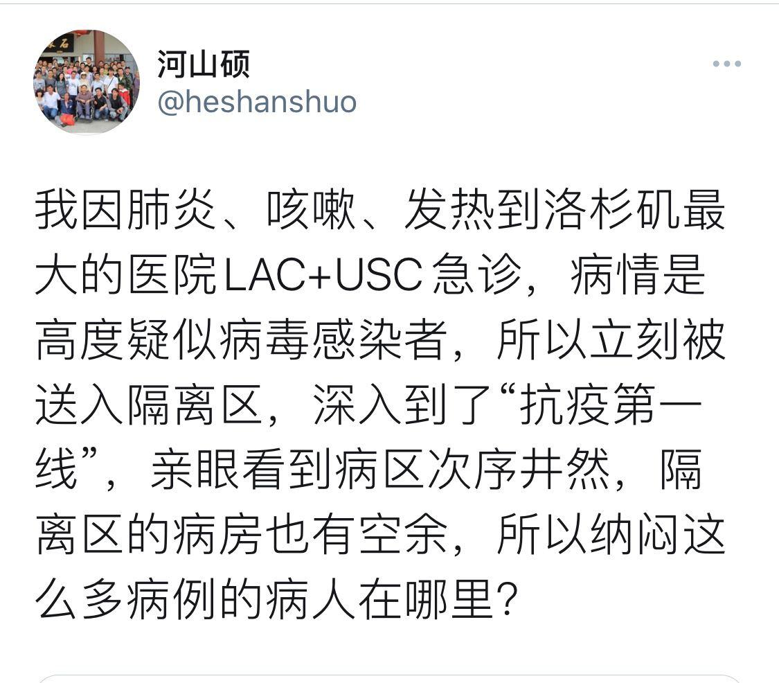 丁建强于12月8日所发推特,描述了自己的病情和医院内仍有空余病房的情况。(来自推特)(photo:RFA)