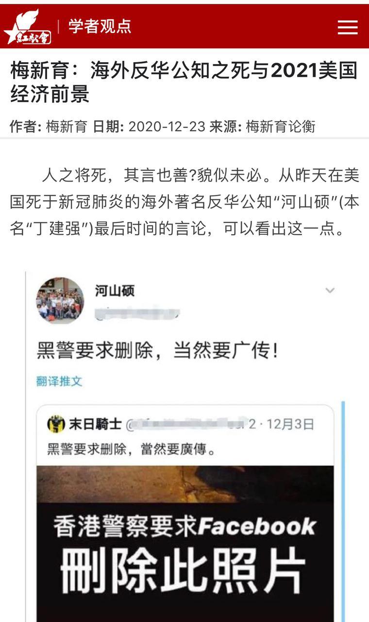 """中国商务部研究员梅新育于12月23日在红歌会网发表文章,称丁建强为""""海外著名反华公知"""",并借此攻击美国医疗系统。(来自红歌会网)(photo:RFA)"""
