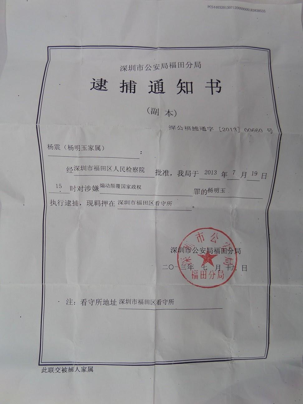 http://www.rfa.org/mandarin/yataibaodao/renquanfazhi/sd-08112013140736.html/m0811-sdp2.jpg