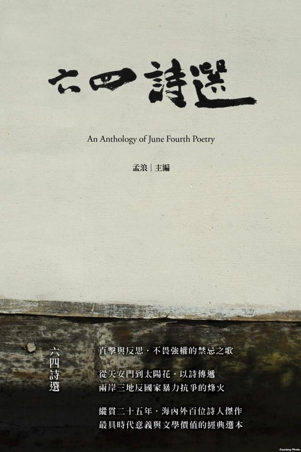 图片:《六四诗选》封面照。(网络图片)