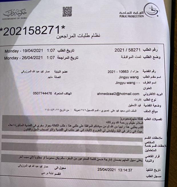 迪拜检察院批准王靖渝申请书(阿拉伯文,王靖渝朋友提供)