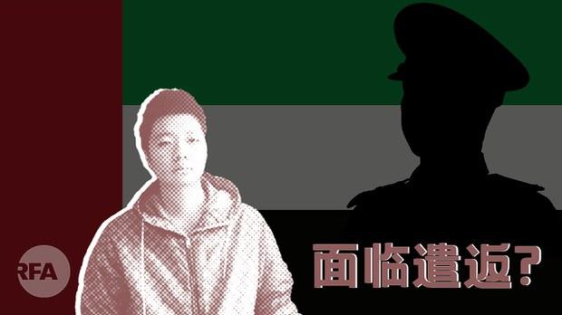 政治卷入刑案 王靖渝迪拜被拘真相扑朔迷离(自由亚洲电台制图)