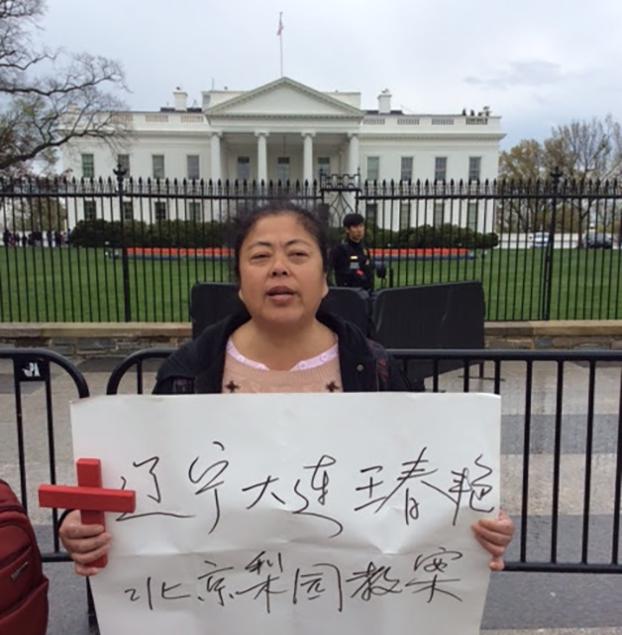 访民王春艳在美国白宫外喊冤(对华援助协会)