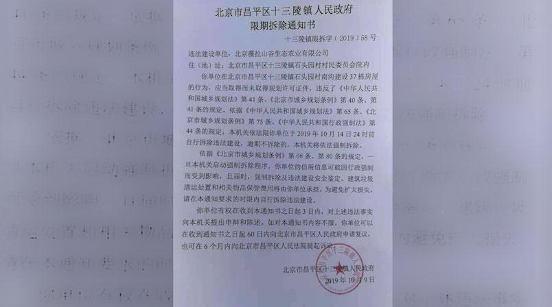 北京市昌平区十三陵镇政府发布的限期拆除通知书 (Public Domain)