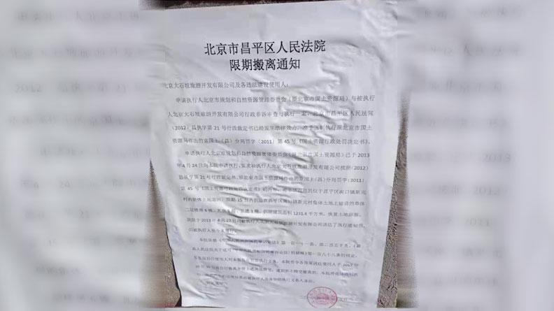 北京昌平法院发布的限期搬离通知(Public Domain)