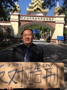 """全国各地多名网友发起一人一照""""反对酷刑支持谢阳""""活动.jpeg"""