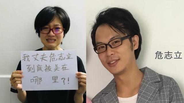 图片:危志立的妻子、广州女权活动人士郑楚然(左)寻找下落不明的丈夫。(Public Domain)