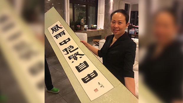 2019年6月24日,黄婉用律师的书法作品表达自己的意愿。(推特图片)
