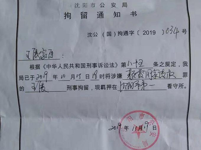 沈阳市公安局签发的《拘留通知书》(推特图片)
