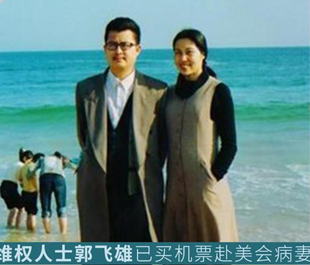 中国维权人士郭飞雄已买机票拟赴美会病妻(自由亚洲电台制图)