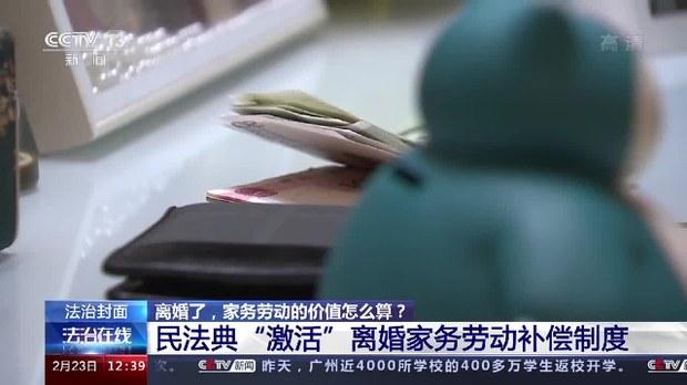 """离婚获5万元赔偿  """"全职太太""""引爆舆论"""