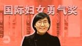 王宇获国际妇女奖后失联   美国务卿发声