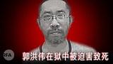 维权人士郭洪伟死亡疑点重重,八旬父母要调查到底