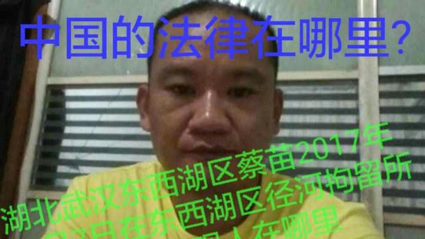 """四十六名武汉访民联署  控诉黑监狱如同""""纳粹集中营""""(photo:RFA)"""