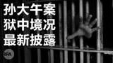 """大午案庭审直击:生不如死 黑白颠倒 疑遭""""诱捕""""""""构陷"""""""