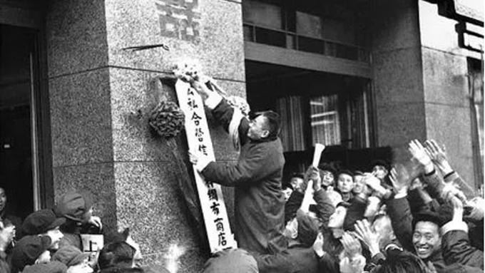 中國公私企業合營的歷史照片(Public Domain)