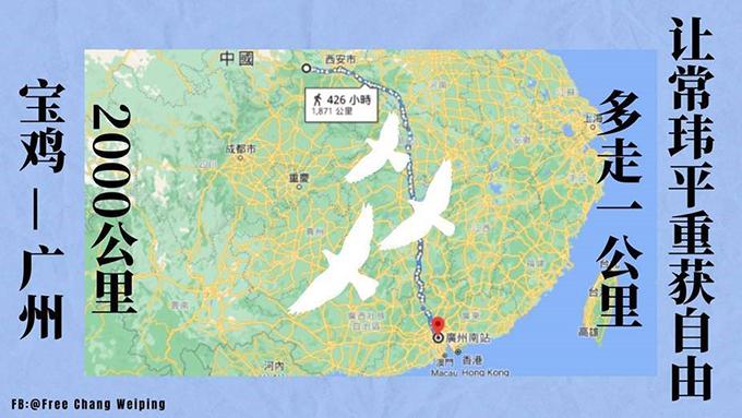 """脸书主页""""Free Chang Weiping-常玮平""""也呼吁公众以跑步、徒步等方式,每人为两千公里的路程贡献一公里,并将截图分享到社交平台,加上 #让常玮平重获自由#、#行走一公里自由常玮平#、#FreeChangWeiping# 标签。(脸书截图)"""