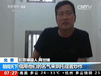 锋锐律师事务所主任律师周世锋被电视认罪。(视频截图)