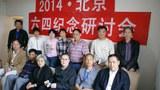"""图片:""""2014•北京•六四纪念研讨会""""在北京召开。(纵览中国)"""