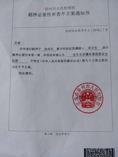 羁押必要性审查不立案通知书(受访者独家提供).JPG