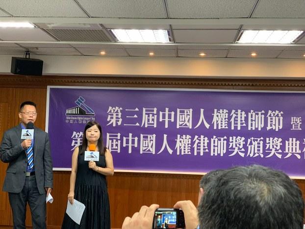 2019年7月7日, 第三届中国人权律师节暨第二届中国人权律师奖颁奖典礼在台北举行。图为 人权律师滕彪和台湾废除死刑联盟的林欣怡主持会议。(视频截图)