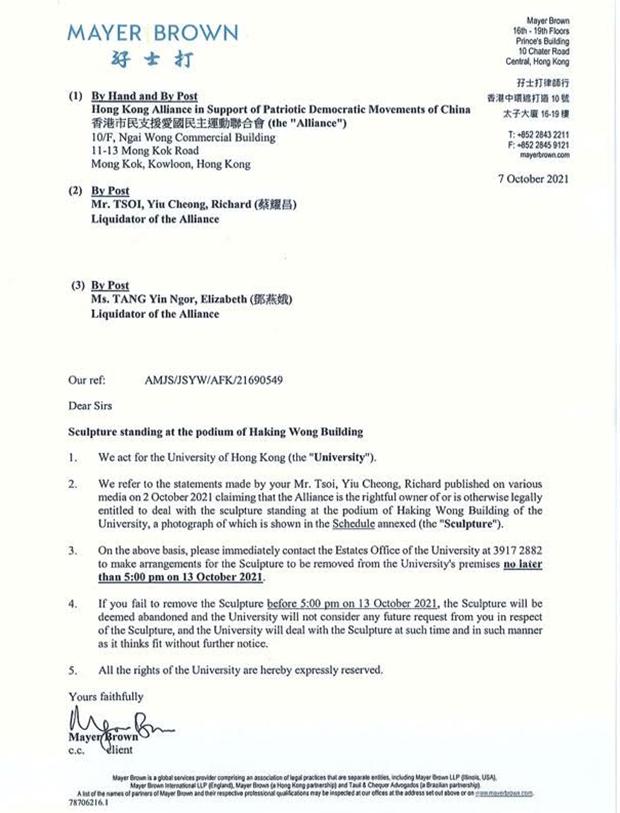 孖士打律师行代表港大向支联会出示的律师函(刘雅雅提供)