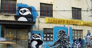 图片:艺术家们在被拆迁区域设计的作品  (网友 Pommezed )