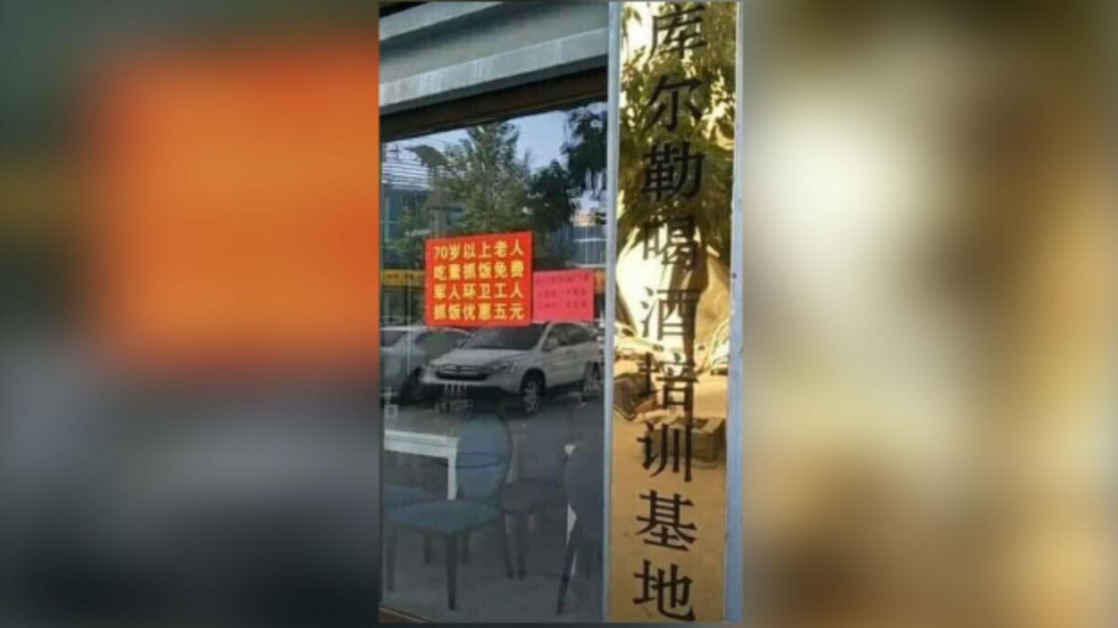 新疆北部库尔勒市内一餐厅,被当局改为喝酒培训基地,强迫穆斯林喝酒。(志愿者提供/记者乔龙)
