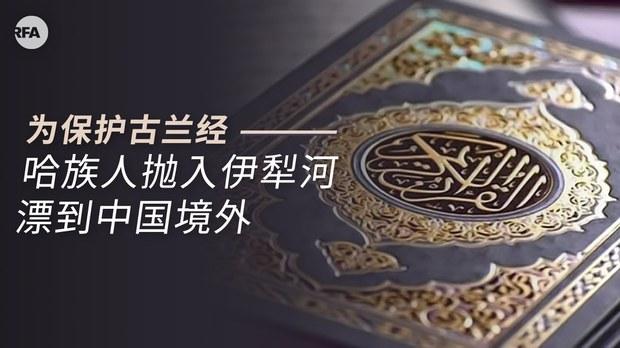 为保护古兰经  哈族人抛入伊犁河漂到中国境外