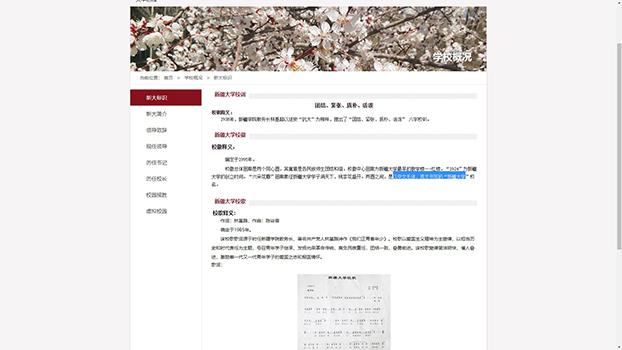"""新疆大学官网的校徽介绍,形容""""是以中文毛体丶英文书写的'新疆大学'校名"""",并没有提到有维吾尔文。(新疆大学网页3月21日截图)"""