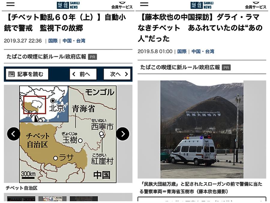 日本记者藤本欣也于今年3月和5月发文披露青海藏区现状 (产经新闻网页截图)