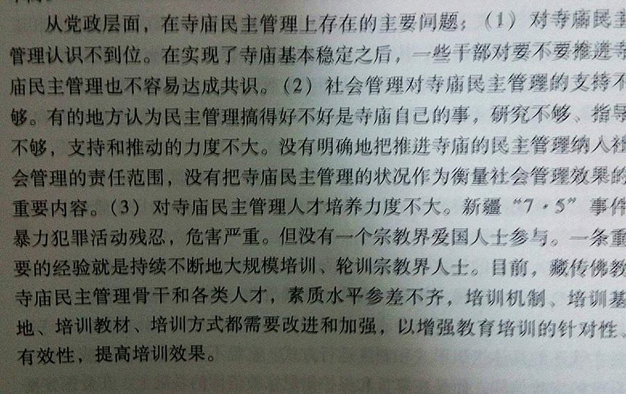亚青寺尼姑被驱逐再教育原因(内部资料/受访人独家提供)