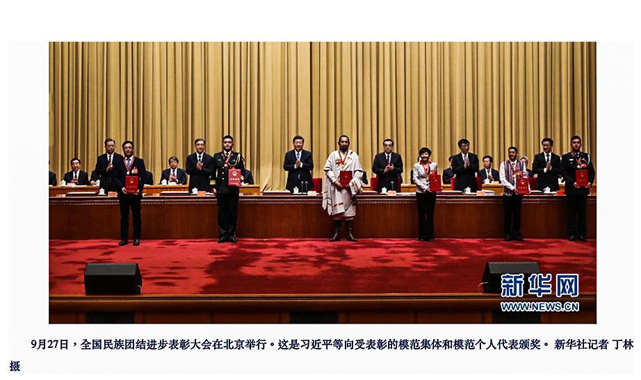 """2019年9月27日在北京举行的""""全国民族团结进步表彰大会""""上 (网页截图)"""
