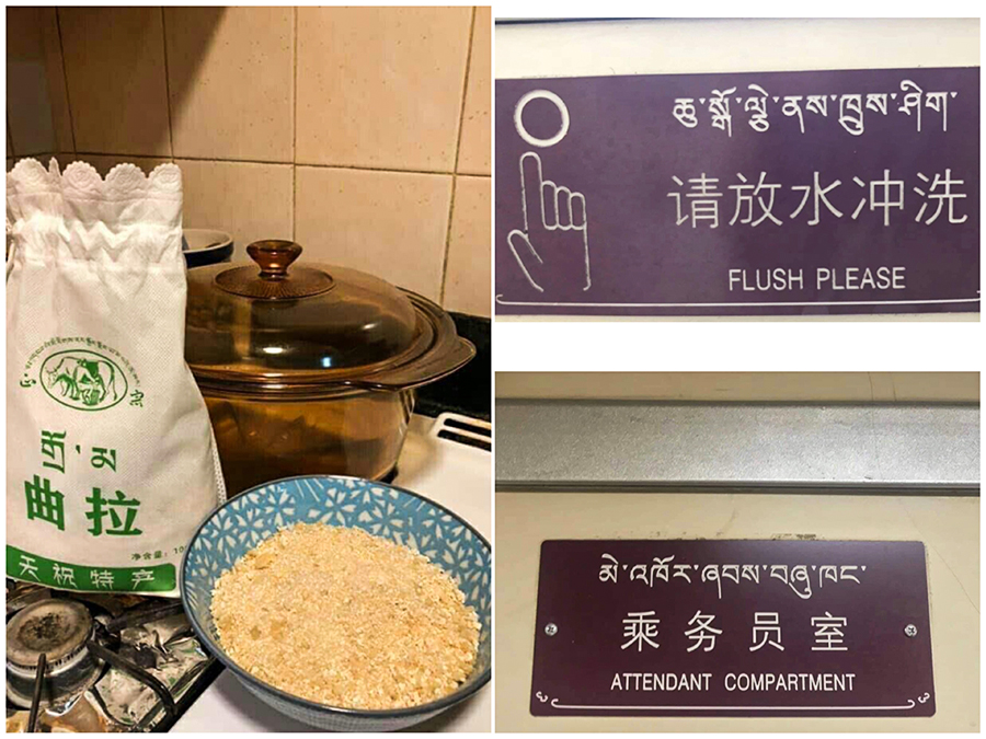 """青藏列车标识及传统藏食包装袋上的""""假藏文""""(受访人独家提供)"""