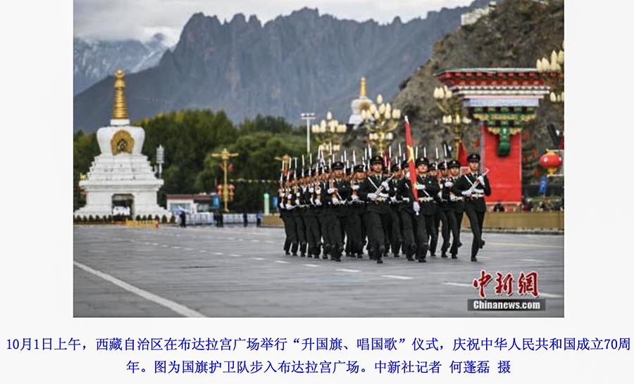 """在西藏拉萨举行的中共""""国庆节""""(网页截图)"""