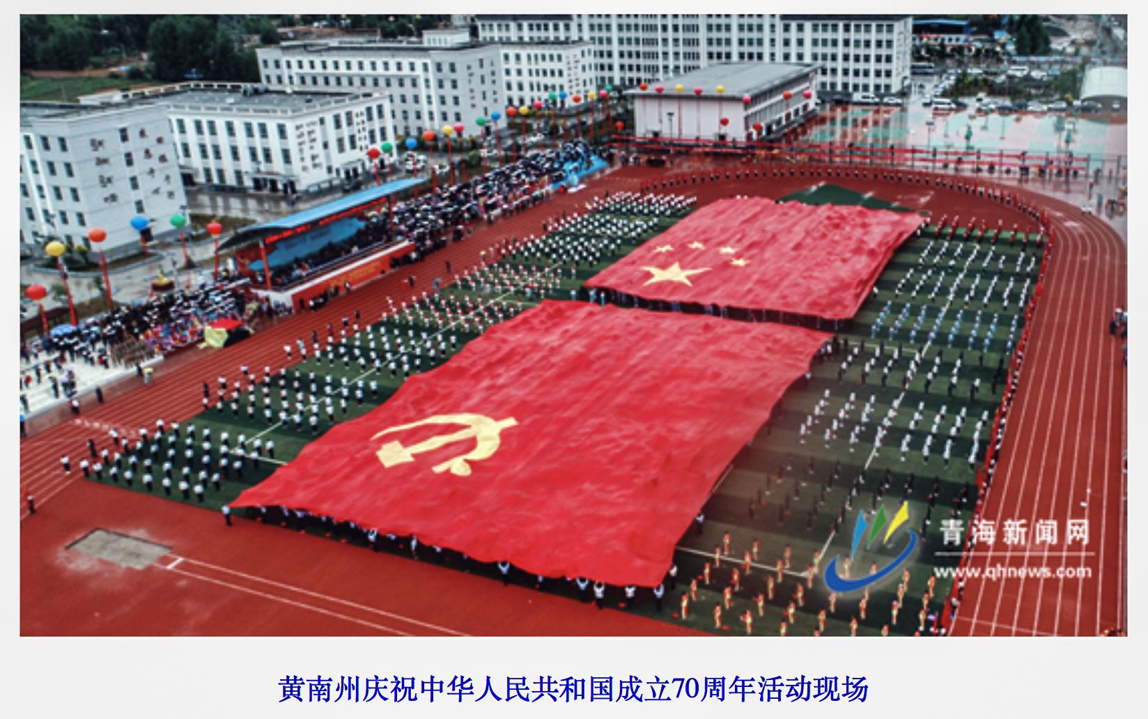 在青海黄南州于今年6月18日举行的中共国庆活动时(网页截图)